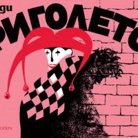 Театральный плакат «Риголето», Дж. Верди Варненская Народная Опера, 1986