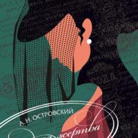 Театральный плакат «Последняя жертва», А. Н. Островский, 2018