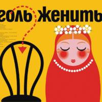 Театральный плакат «Женитьба», Н. Гоголь, 2011