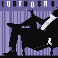 Театральный плакат «Ревизор», Н. Гоголь, 2011