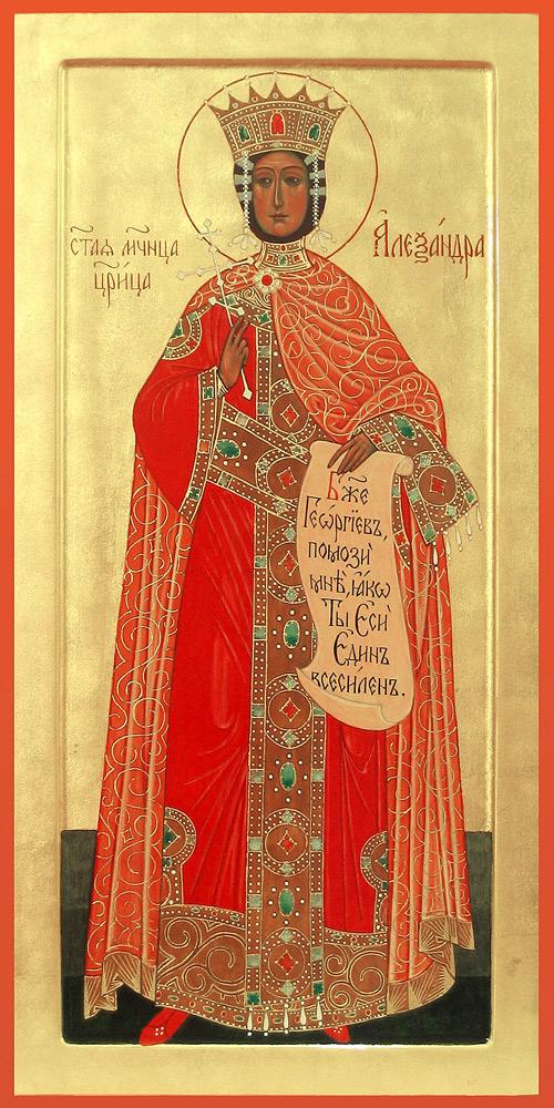 Икона Святой Царицы Александры Римской,