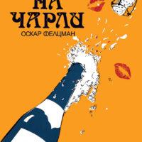 Театральный плакат «Тетя Чарли», О. Фельцман, Варненская Народная Опера, 1986