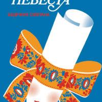 Театральный плакат «Проданная невеста», Б. Сметана, Варненская Народная Опера, 1984